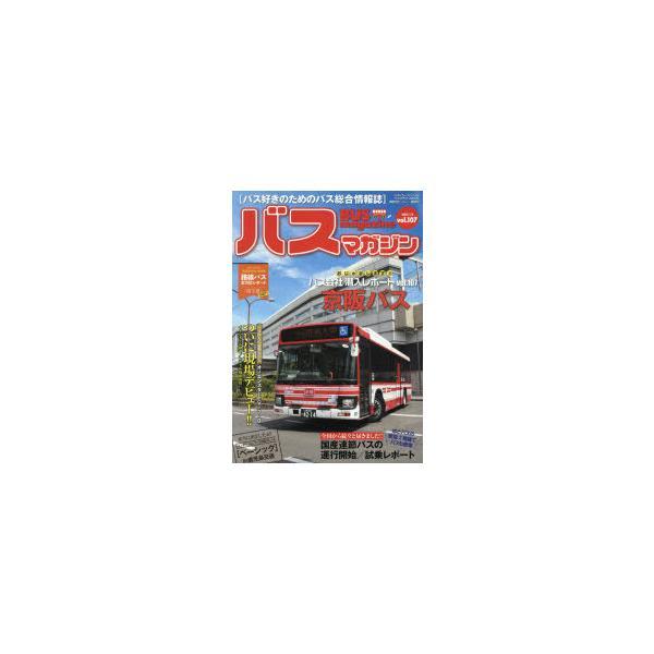 バスマガジン バス好きのためのバス総合情報誌 vol.107