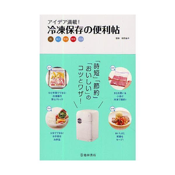 冷凍保存の便利帖 アイデア満載! 肉魚介野菜果物その他