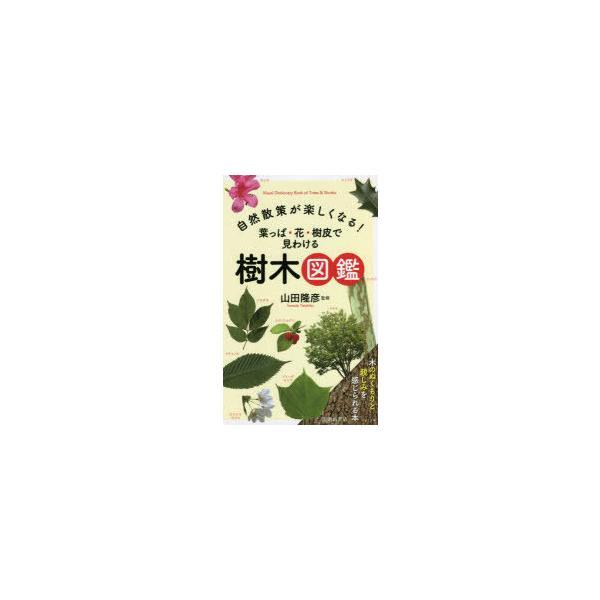 自然散策が楽しくなる!葉っぱ・花・樹皮で見わける樹木図鑑