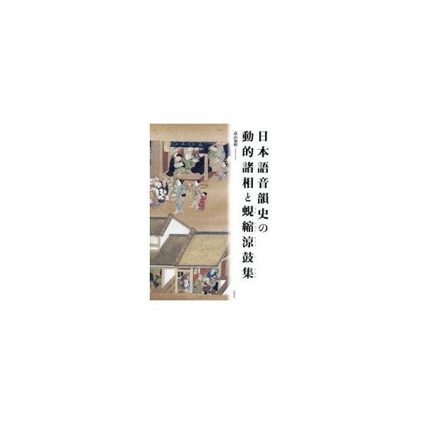 日本語音韻史の動的諸相と蜆縮涼鼓集