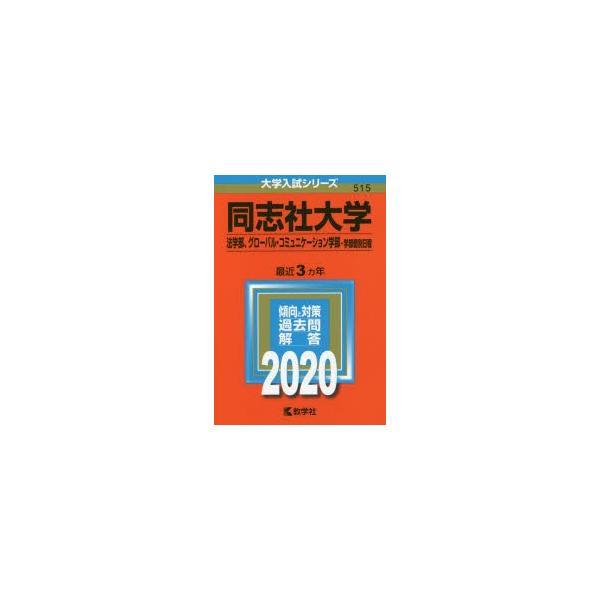 同志社大学 法学部 グローバル・コミュニケーション学部 学部個別日程 2020年版
