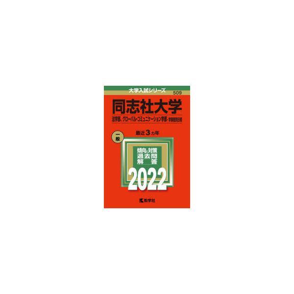 同志社大学 法学部 グローバル・コミュニケーション学部-学部個別日程 2022年版