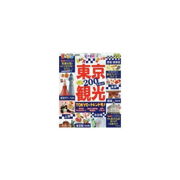 東京観光mini '20