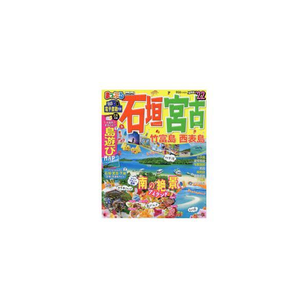 石垣・宮古 竹富島・西表島mini '22