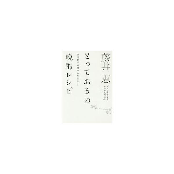 藤井恵とっておきの晩酌レシピ 春夏秋冬の絶品おつまみ97