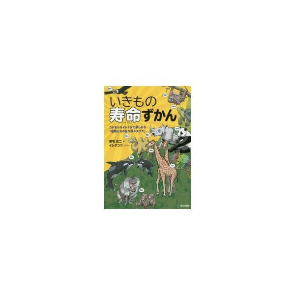 いきもの寿命ずかん コドモからオトナまで楽しめる「動物たちの生き様カタログ」
