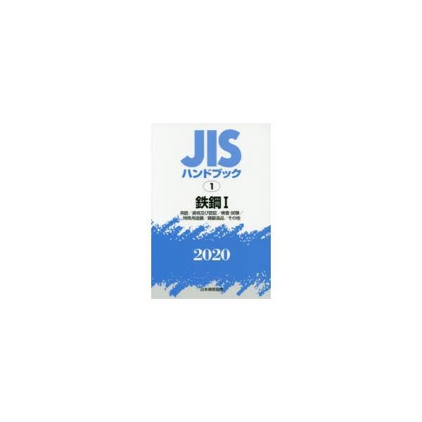 JISハンドブック 鉄鋼 2020-1