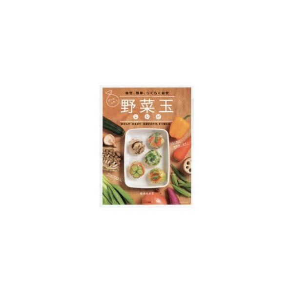 野菜玉レシピ 時短・簡単・らくらく自炊 きざんでまるめて冷凍するだけ、すぐ使える