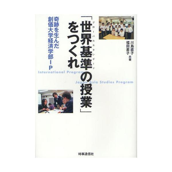 「世界基準(グローバルスタンダード)の授業」をつくれ 奇跡を生んだ創価大学経済学部IP International Program Japan Asia Studies Program