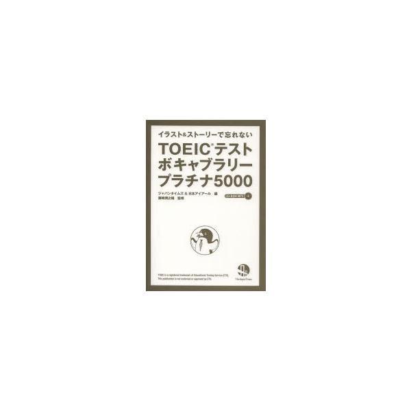 TOEICテストボキャブラリープラチナ5000 イラスト&ストーリーで忘れない