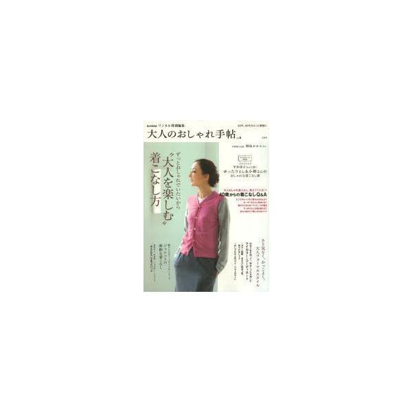大人のおしゃれ手帖vol.5