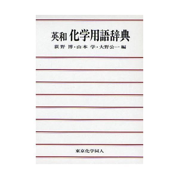 英和化学用語辞典