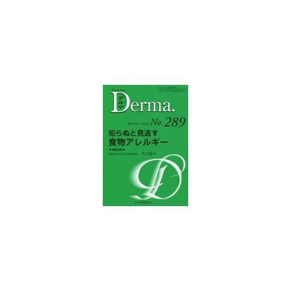 デルマ No.289(2019年11月号)