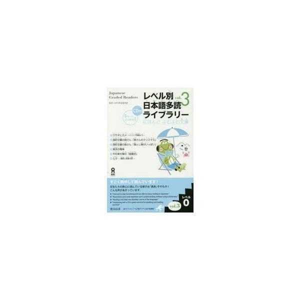 レベル別日本語多読ライブラリー にほんごよむよむ文庫 vol.3レベル0 6巻セット