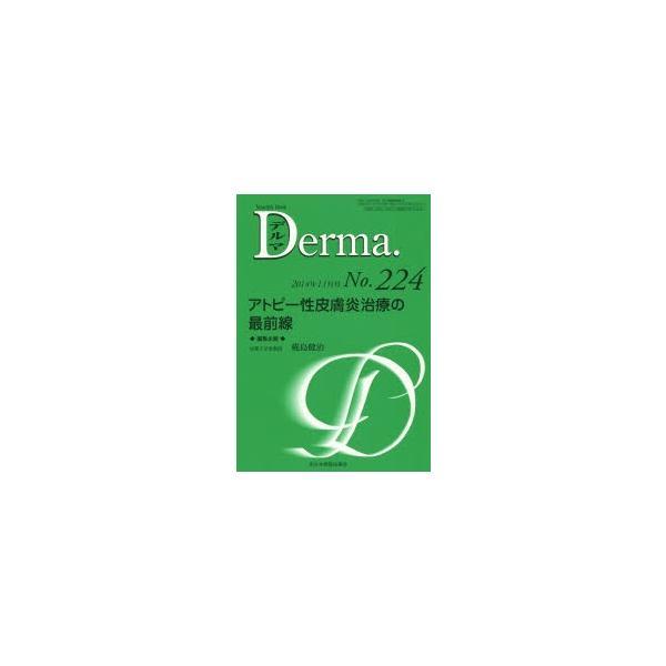 デルマ No.224(2014年11月号)