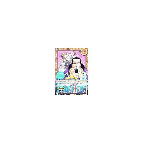 ONEPIECEワンピースフォースシーズン・アラバスタ・上陸篇piece.3 DVD