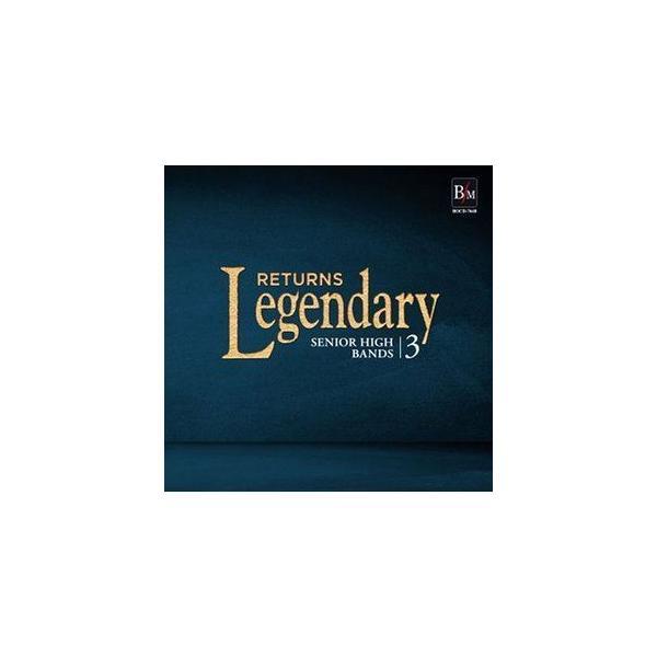 レジェンダリー≪リターンズ≫高等学校3 [CD]