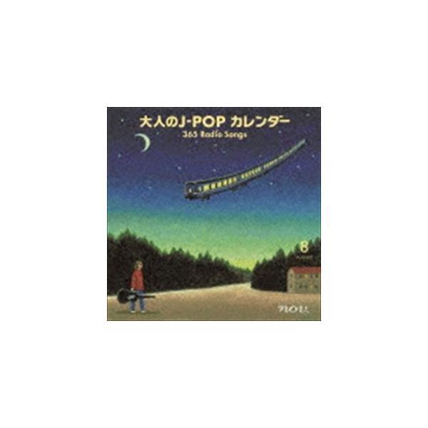 大人のJ-POP カレンダー 365 Radio Songs 8月 平和の歌/旅の歌 [CD]