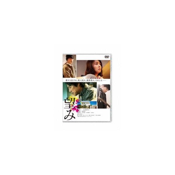 望み DVD通常版 [DVD]