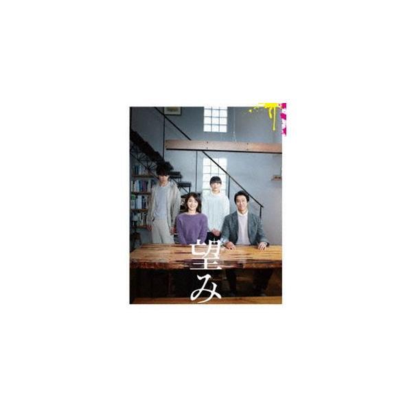 望み Blu-ray豪華版(特典DVD付) [Blu-ray]
