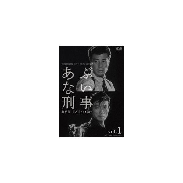 あぶない刑事 DVD Collection VOL.1 [DVD]