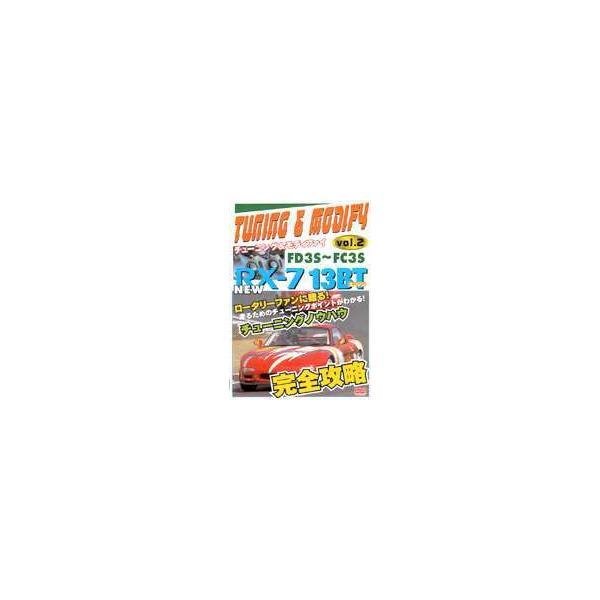 NEW RX-7 13BT FD03S/FC3S チューニング&モディファイ VOL2 [DVD]