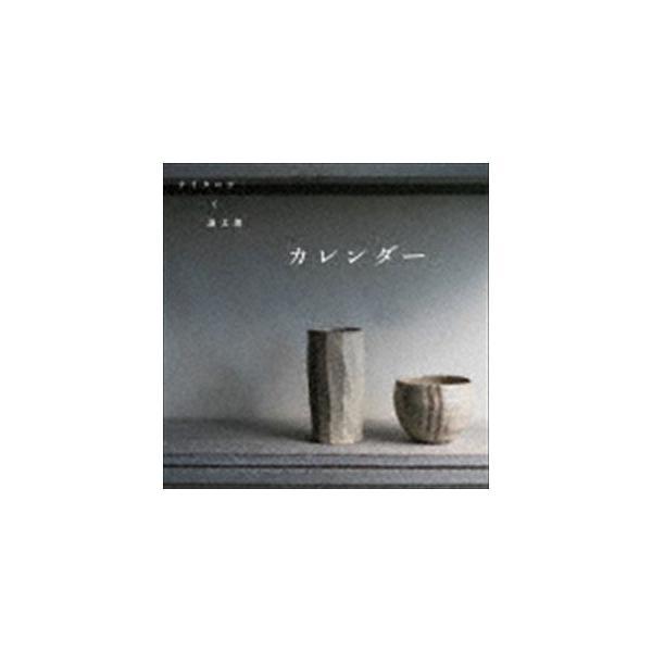 ケイタロウと謙太朗 / カレンダー [CD]