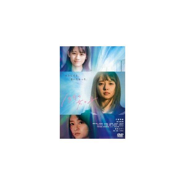 13月の女の子 [DVD]