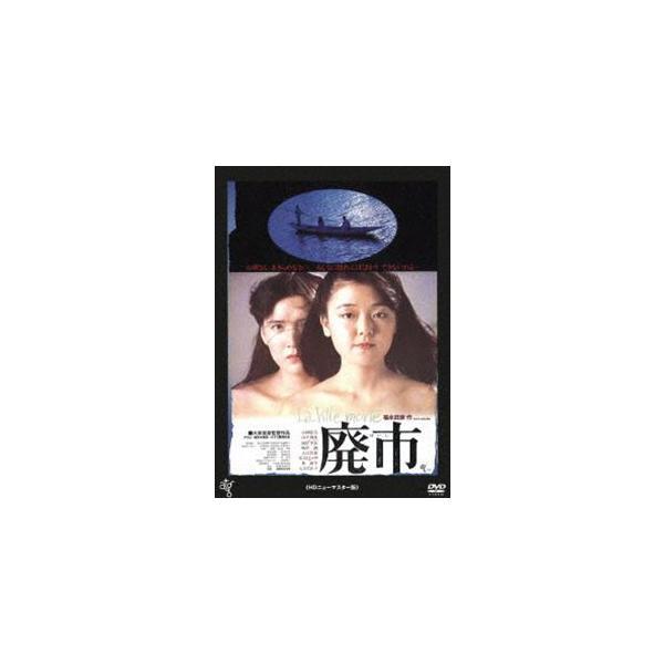 廃市<ATG廉価盤> DVD