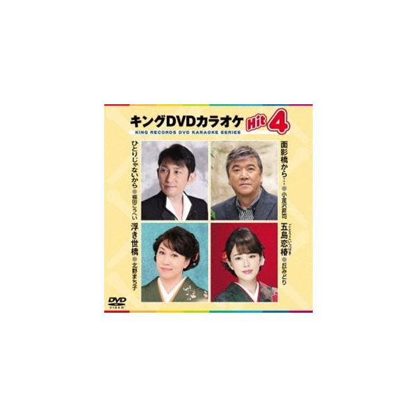 キングDVDカラオケHit4 [DVD]