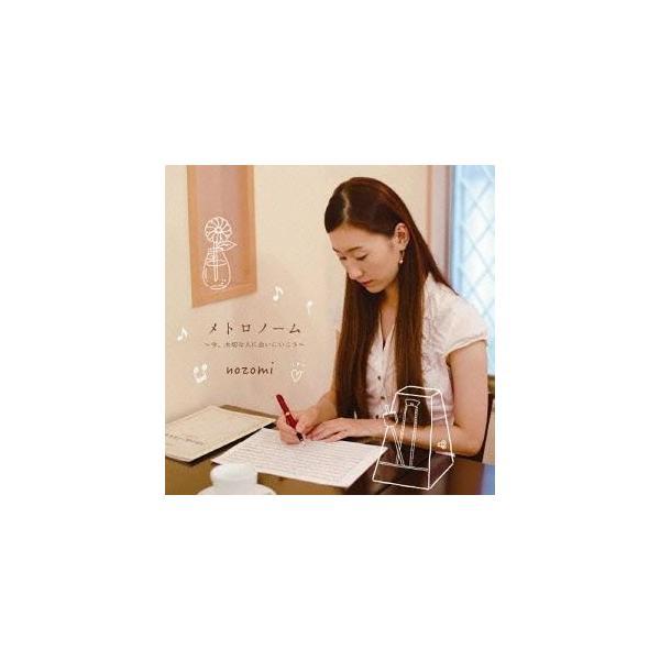nozomi / メトロノーム [CD]