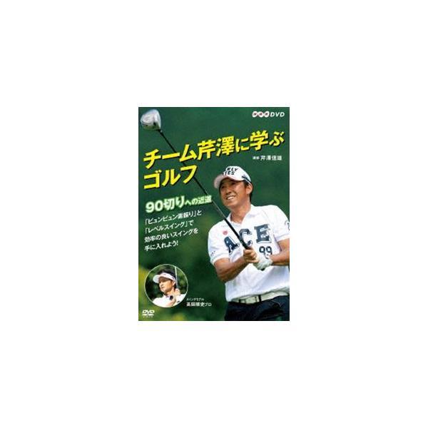 チーム芹澤に学ぶゴルフ 〜90切りへの近道〜 [DVD]