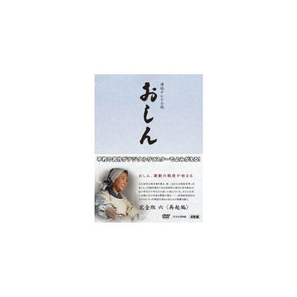 連続テレビ小説おしん完全版六 起編〔デジタルリマスター〕 DVD