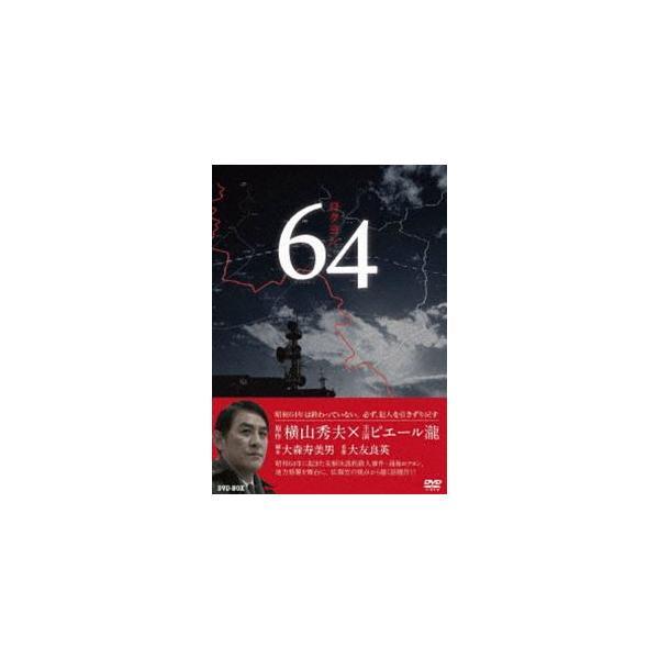 64 ロクヨン DVDBOX [DVD]