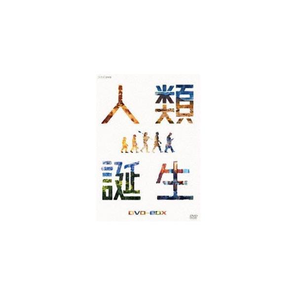 NHKスペシャル 人類誕生 DVD-BOX [DVD]