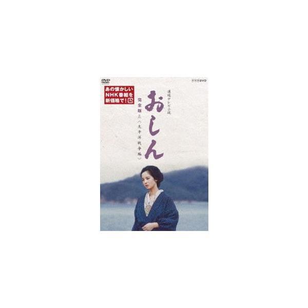 連続テレビ小説おしん完全版五太平洋戦争編(新価格) DVD