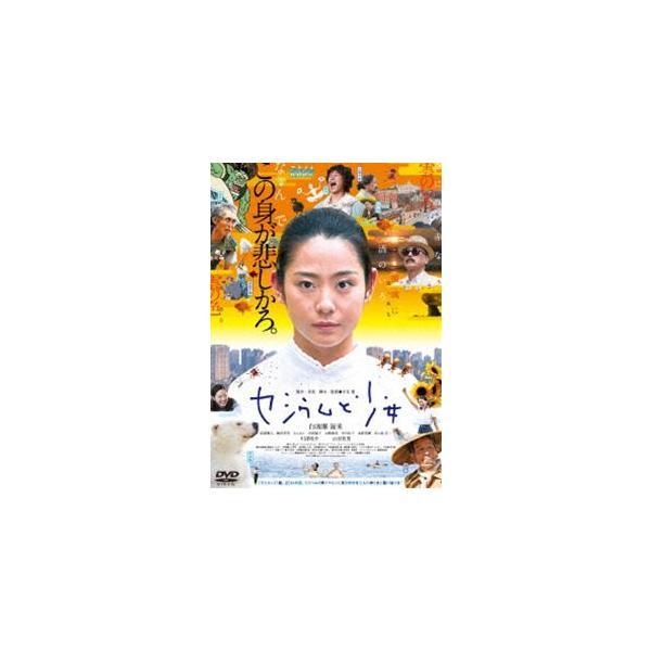 セシウムと少女 [DVD]