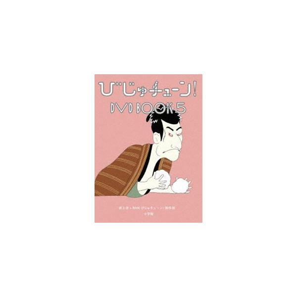 びじゅチューン! DVD BOOK5 [DVD]