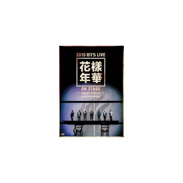 防弾少年団/2015 BTS LIVE<花様年華 on stage>〜Japan Edition〜at YOKOHAMA ARENA【DVD】 [DVD]