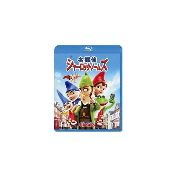 名探偵シャーロック・ノームズ [Blu-ray]