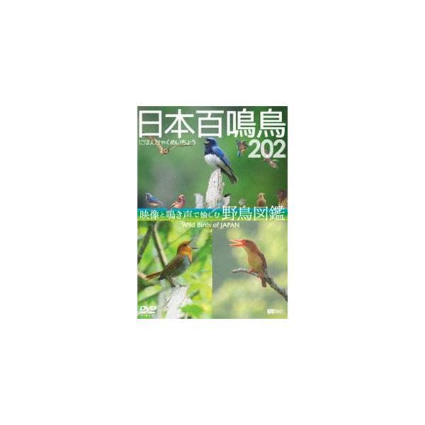 シンフォレストDVD 日本百鳴鳥 202 映像と鳴き声で愉しむ野鳥図鑑 [DVD]
