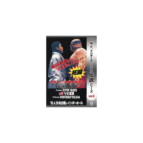 U.W.F.インターナショナル伝説シリーズvol.3 プロレスリング世界ヘビー級選手権試合 ベイダー vs 高田 1995.4.20 名古屋レインボーホール [DVD]