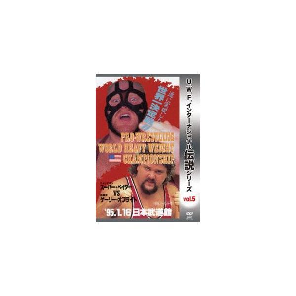 U.W.F.インターナショナル伝説シリーズvol.5 プロレスリング世界ヘビー級選手権試合 ベイダー vs オブライト 1995.1.16 日本武道館 [DVD]