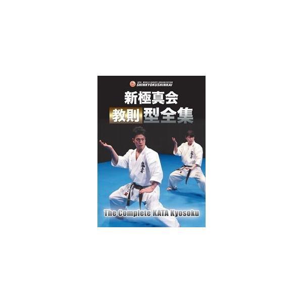 新極真会 教則型全集 [DVD]