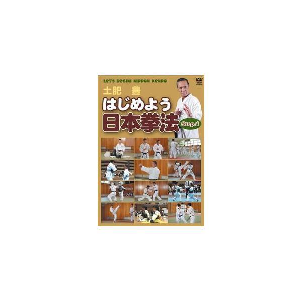 土肥豊 はじめよう日本拳法 step.1 [DVD]