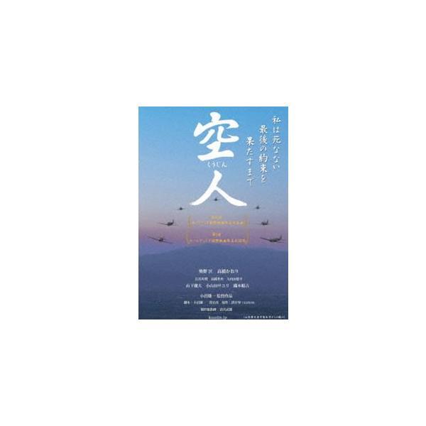 空人 [DVD]