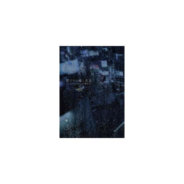 僕たちの嘘と真実 Documentary of 欅坂46 DVDコンプリートBOX【完全生産限定】 [DVD]