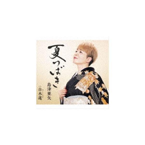 島津亜矢/タイトル未定/白木蓮 CD