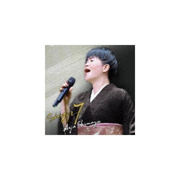 島津亜矢/SINGER7 CD