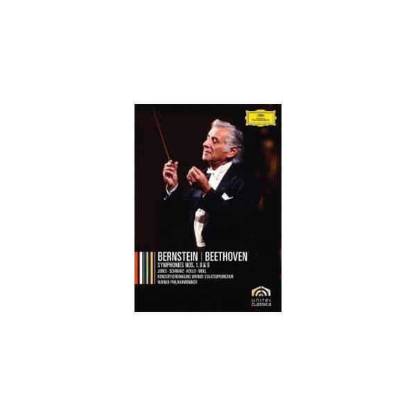 ベートーヴェン:交響曲 第1番・第8番・第9番(期間限定盤) [DVD]